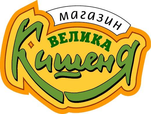"""В Киеве открывается новый супермаркет """"Велика Кишеня"""""""